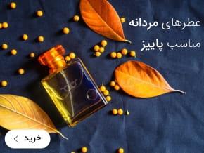 عطرهای مردانه مناسب پاییز