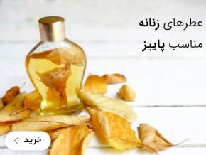 عطرهای زنانه مناسب پاییز