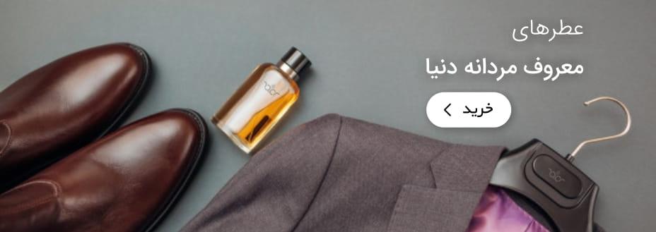 عطرهای معروف مردانه دنیا