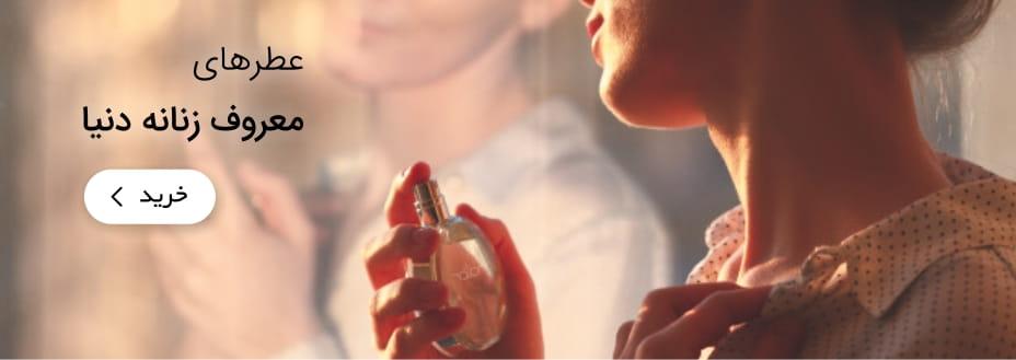 عطرهای معروف زنانه دنیا