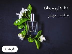عطرهای مردانه مناسب بهار