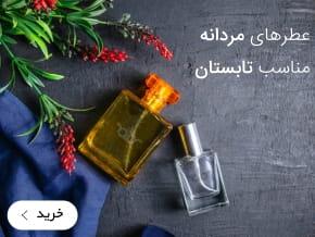 عطرهای مردانه مناسب تابستان