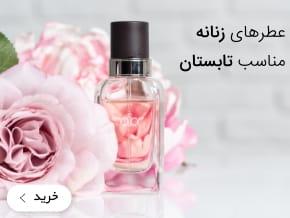 عطرهای زنانه مناسب تابستان