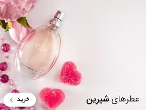 عطرهای شیرین