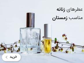 عطرهای زنانه مناسب زمستان